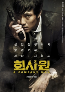 A Company Man Film Poster