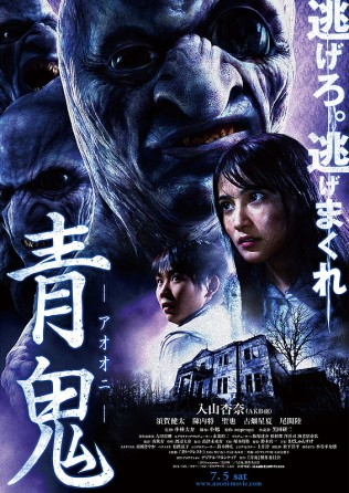Blue Demon FIlm Poster