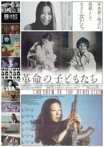 Children of the Revolution Film Poster