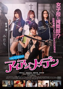 Chotto Kawaii Iron Maiden Film Poster