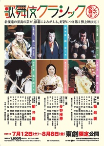 Cinema Kabuki classic temple solicitation book film Poster