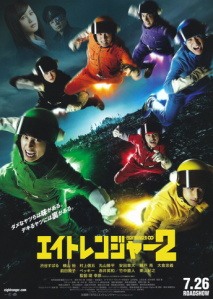 Eight Ranger 2 Film Poster