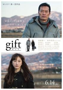 Gift Film Poster