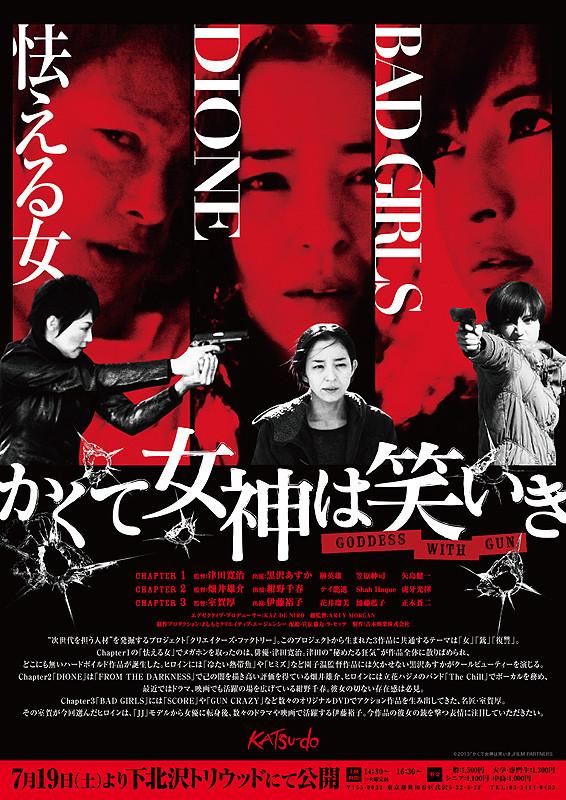 Goddess with Gun Film Poster – Genkinahito