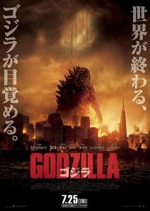 Godzilla Film Poster 2014 Japan