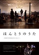 Hontou no uta roudoku geki `gingatetsudounoyoru' o otte Film Poster
