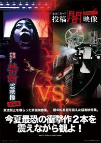 Hoso Dekinai Kindan Re Eizo Gekijoban Film Poster