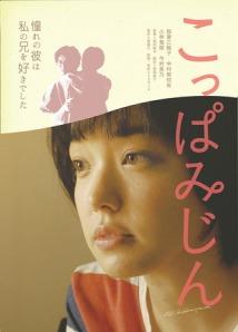 Koppa Mijin Film Poster