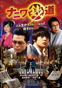 Naniwa zenido Film Poster