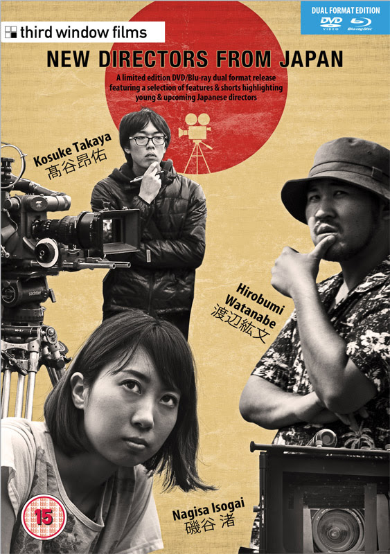 NEw Directors From Japan DVD Case