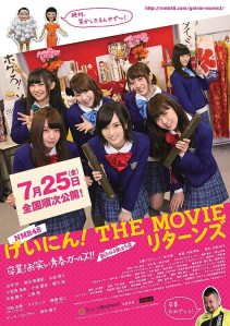 NMB48 Geinin! THE MOVIE Returns Film Poster