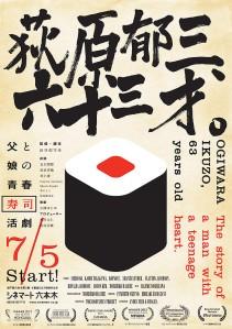 Ogiwara Ikuzou, 63 Years Old Film Poster