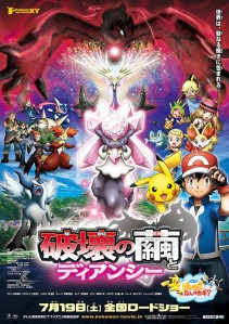 Pokémon the Movie Diancie and the Cocoon of Destruction Film Poster