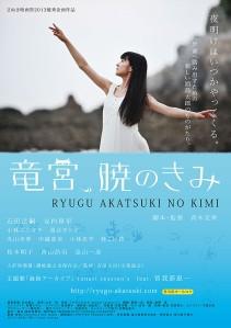 Ryugu, Akatsuki no Kimi Film Poster