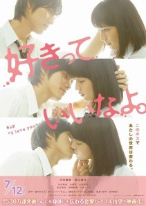 """Say """"I Love You"""" Film Poster"""