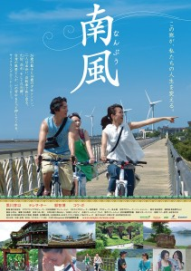 South Wind Film Poster