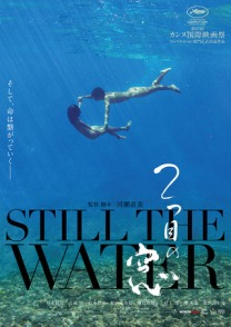 Still the Water JApanese Film Poster