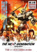 The Next Generation Patlabor Chapter 3 Film Poster