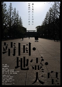 The Yasukuni Shrine, Earthquakes and the Emperor Film Poster