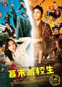 Time Trip App  Late Edo Period High School Film Poster