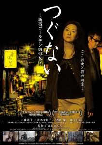 Tsugunai Shinjuku Go-rudengai no Onna Film Poster