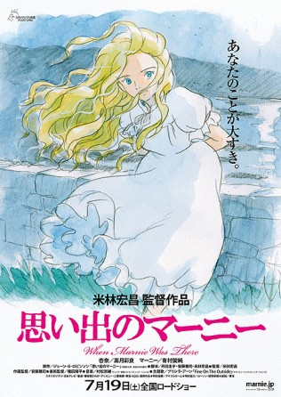 When Marnie Was There Film Poster