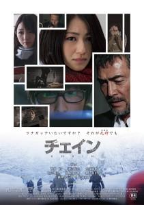 Chain Japanese FIlm Poster