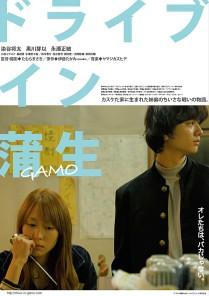 Drive in Gamo Film Poster