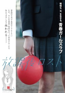 Houkago Rosuto Film Poster