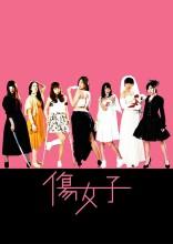 Idol 7 x 7 Kantoku Vol. 2 Kizu Joshi Film Poster
