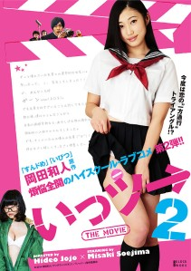 Ittsuuu the Movie 2 Film Poster