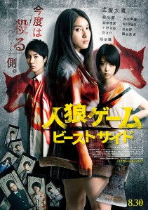 Jinroh Game Best Side Film Poster