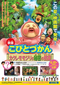 Kobito Dukan Kakuremomojiri no Himitsu no Momozono Film Poster