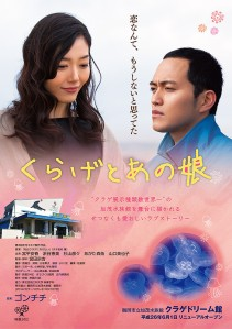 Kurage to ano Musume Film Poster