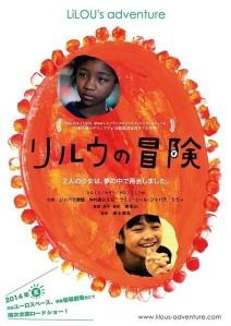 Lilou's Adventure Film Poster