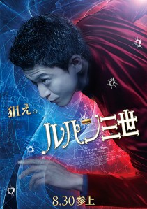 Lupin the Third Live Action Film Poster
