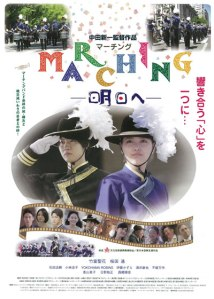 Marching to Tomorrow Film Poster