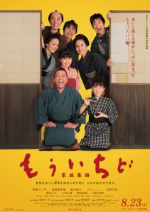 Mouichido Film Poster