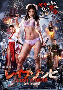 Movie Edition of Rape Zombie Lust of the Dead A New Despair Film Poster