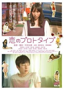 Prototype Love Poster