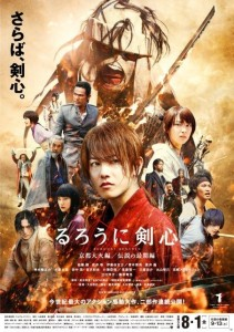 Rurouni Kenshin Kyoto Inferno Film Poster