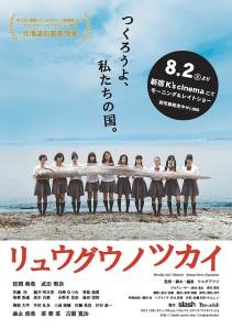 Ryugu no Tsukai Film Poster