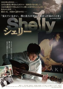 Shelly Film Poster