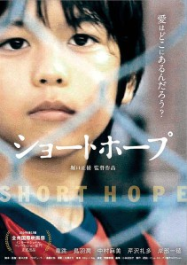 Short Hope Film Poster