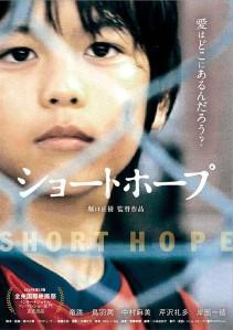 Short Hope Film Poster