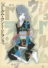 Shutorumu Und Doranggu Film Poster