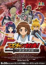 Spochan Anime Film Poster