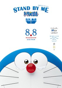 Stand By Me Doraemon Film Poster