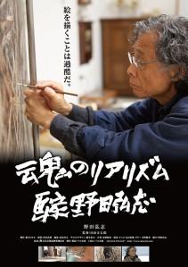Tamashi no Riarizumu Gaka Noda Hiroshi Film Poster