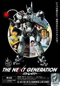 The Next Generation Patlabor Chapter 4 Film Poster